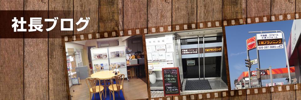 新潟県新潟市の注文住宅・新築戸建てを手がける工務店のTMプランニングブログ